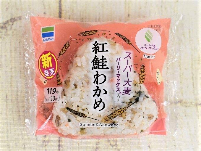 パッケージに入った「スーパー大麦 紅鮭わかめ」の画像