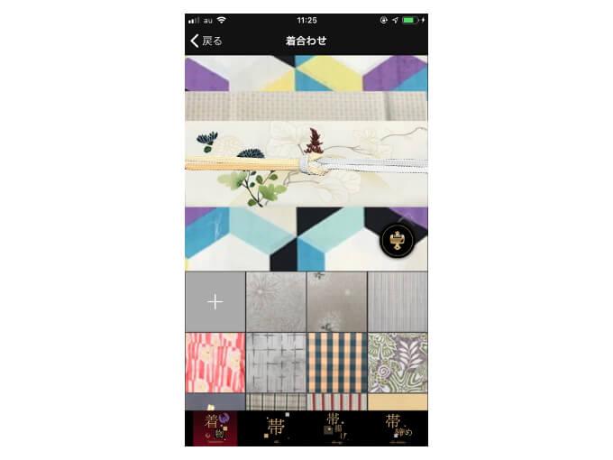 「着合わせ」の画面の画像