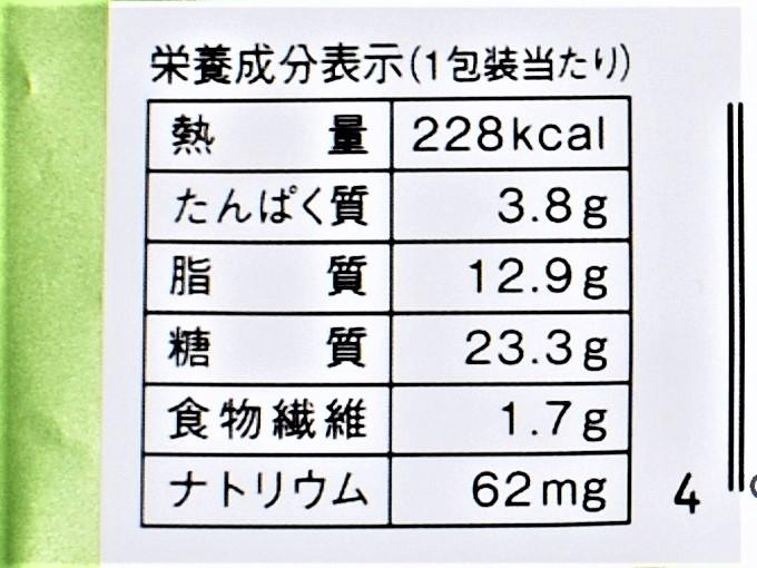 「濃い茶ロールケーキ」の栄養値の画像