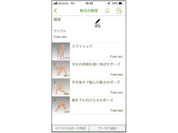 「練習」画面を表示した画像