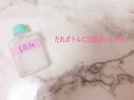 たれボトルに美容液のシールが貼ってある