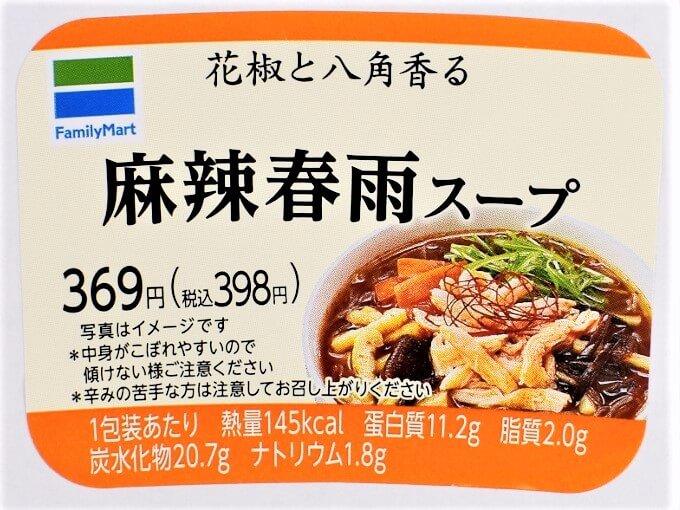 「麻辣春雨スープ」の栄養表示の画像