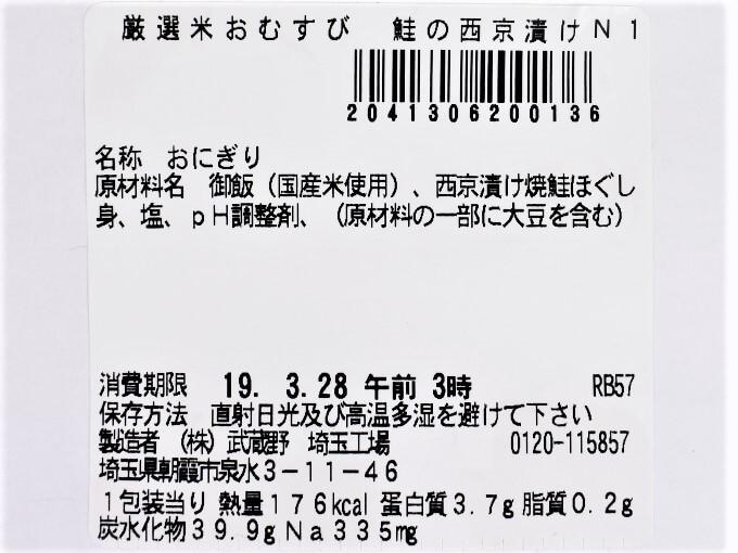 「厳選米おむすび鮭の西京漬け」の成分表の画像