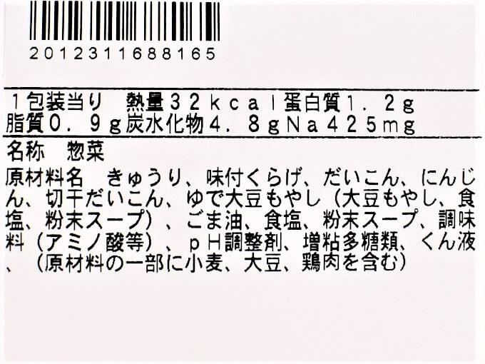 「きゅうりと中華くらげのサラダ」の成分表の画像