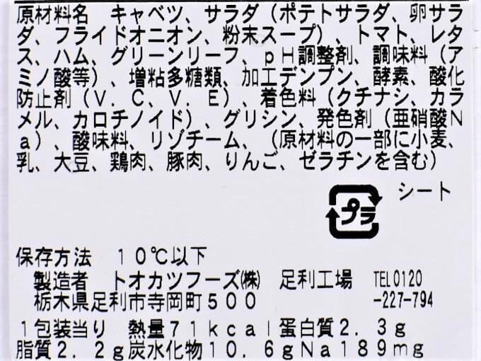 「フライドオニオン入りポテト&ハムサラダ」の成分表の画像