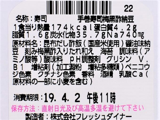 「手巻寿司 梅黒酢納豆」の成分表の画像