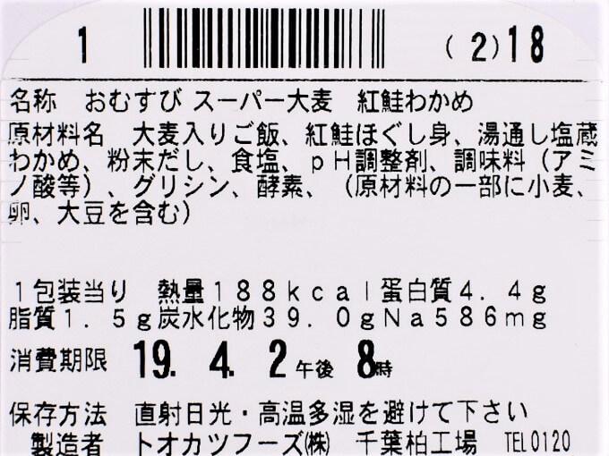 「スーパー大麦 紅鮭わかめ」の成分表の画像