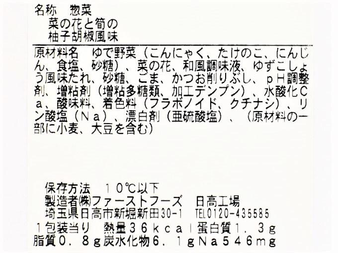 「菜の花と筍の柚子胡椒風味」の成分表の画像