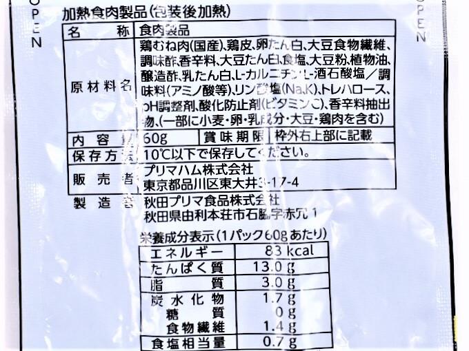「RIZAP サラダチキンバーブラックペッパー」の成分表の画像
