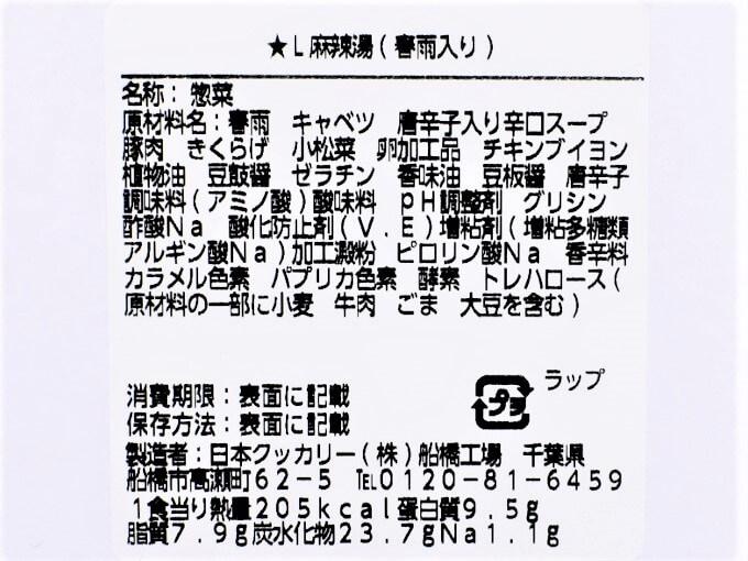 「麻辣湯(春雨入り)」の成分表の画像