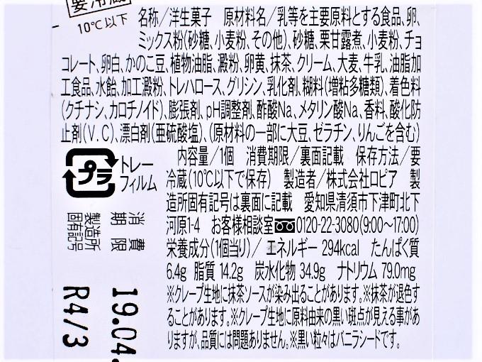 「焙煎大麦生地のクレープ~宇治抹茶使用~」の成分表
