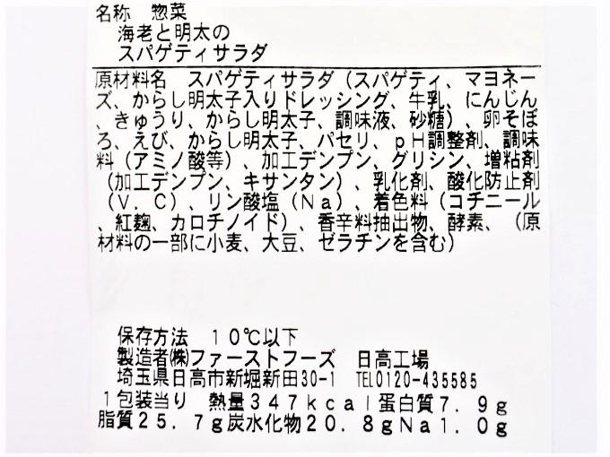 「海老と明太のスパゲティサラダ」成分表の画像