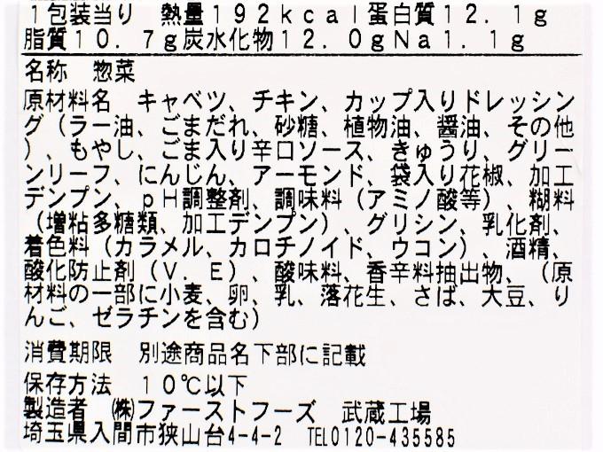 「四川風よだれ鶏のサラダ」の成分表の画像