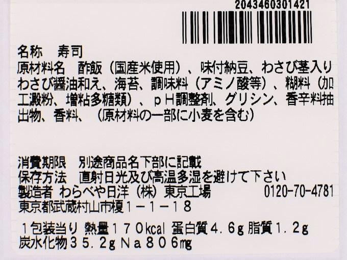 「手巻寿司 ツーンと辛い! わさび納豆巻」の成分表の画像