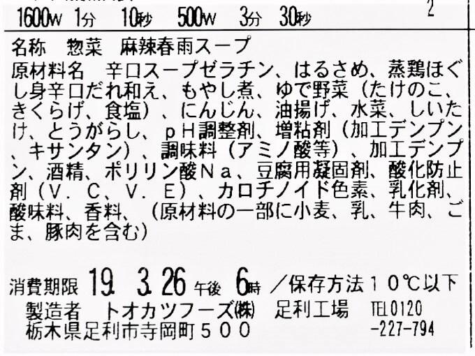 「麻辣春雨スープ」の成分表の画像