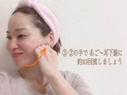 あご〜耳下腺をマッサージしている画像