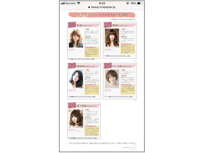 「顔の形に合ったヘアスタイル一挙公開」を表示した画像