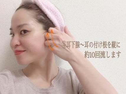 耳下腺から耳のつねをマッサージしている画像