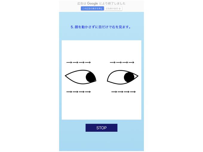 目を動かすトレーニング画面の画像