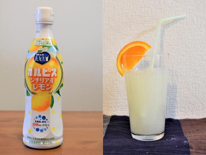 カルピスレモンボトルとコップに入ったカルピス写真