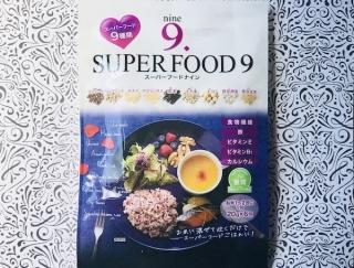 【カルディ】普通のご飯がパワーアップ!9種類のスーパーフードが一度にとれる『スーパーフードナイン』