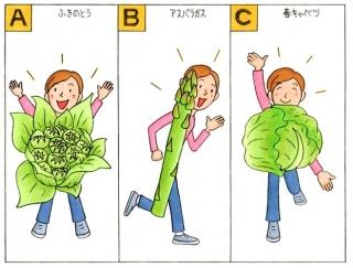 【心理テスト】もし自分を野菜に例えるとしたら、あなたはどれ?