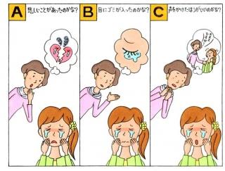 【心理テスト】女の子が泣いていました。それを見て、あなたは何を感じますか?