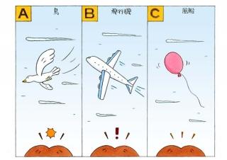 空を飛んでいるもののイラスト