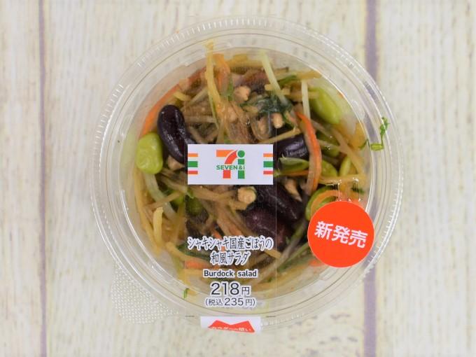 「国産ごぼうのシャキシャキ和風サラダ」のパッケージの画像