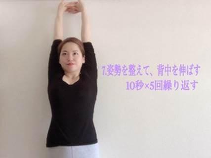 姿勢を整えて手を上に上げてストレッチしている