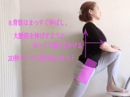 背すじを伸ばして椅子で大腰筋をストレッチ