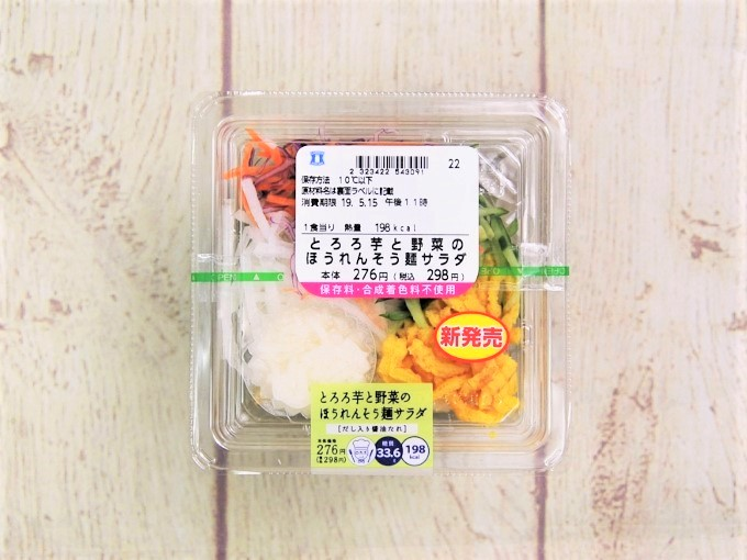 容器に入った「とろろ芋と野菜のほうれんそう麺サラダ」の画像