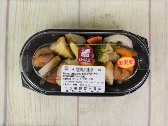 容器に入った「10種野菜と鶏の黒酢あん弁当」の画像