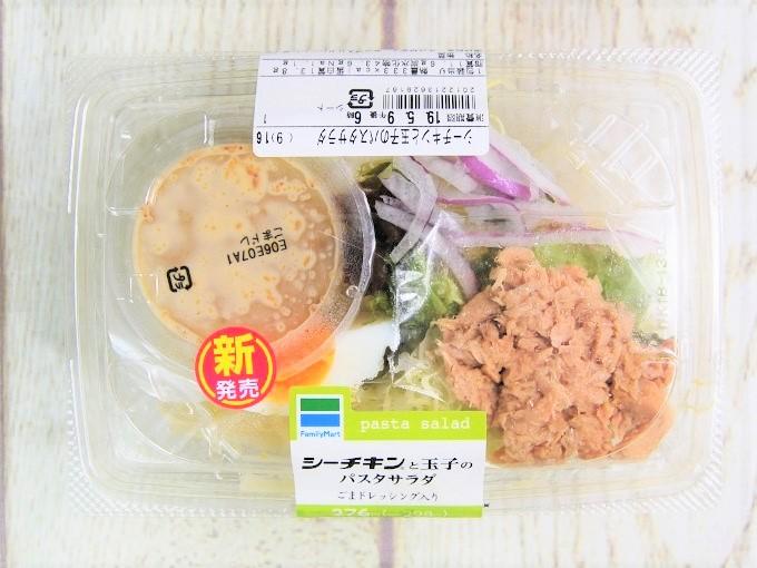 パッケージに入った「シーチキンと玉子のパスタサラダ」の画像
