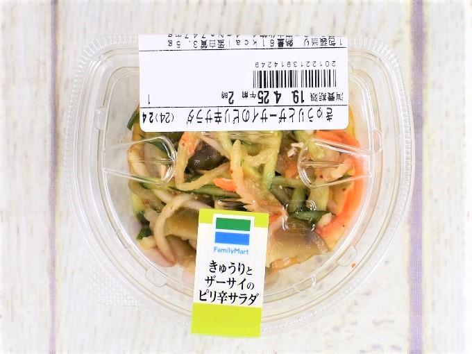 「きゅうりとザーサイのピリ辛サラダ」のパッケージの画像