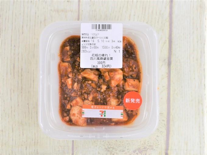 「花椒の痺れ! 四川風麻婆豆腐」のパッケージの画像