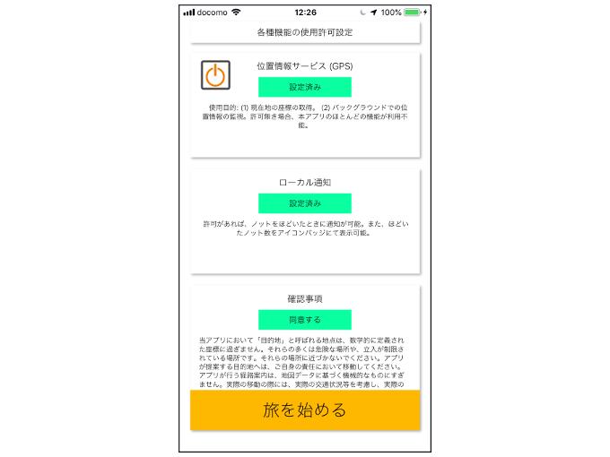アプリ起動時の画像