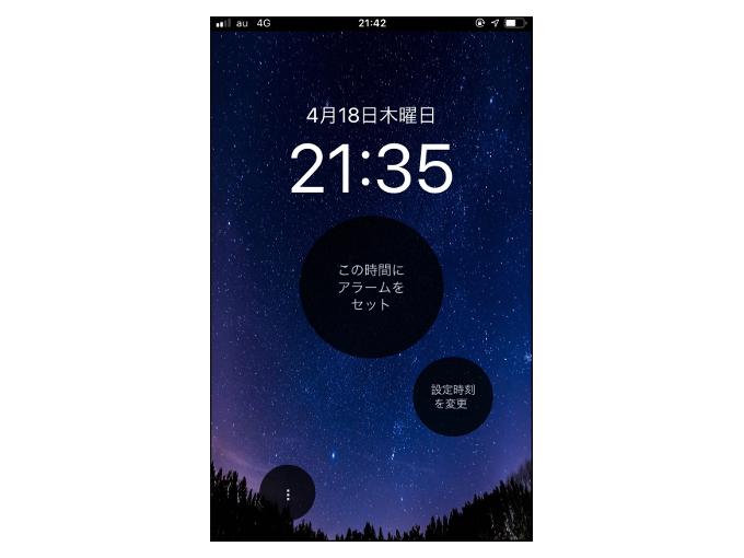 アプリのトップ画面を表示した画像