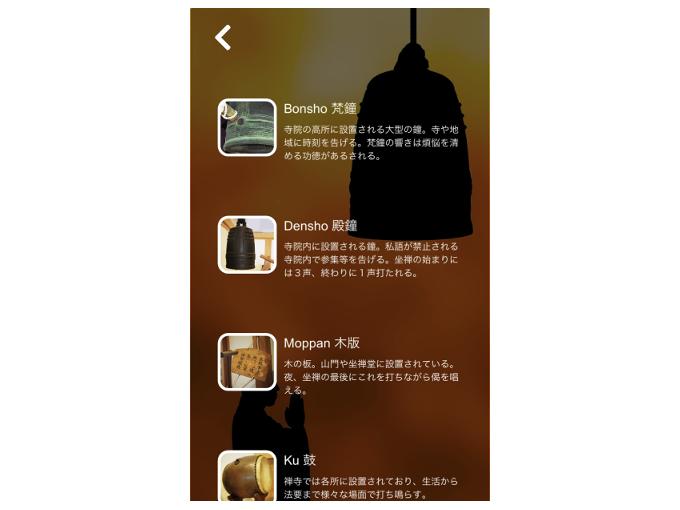 「禅音図鑑」を表示した画像