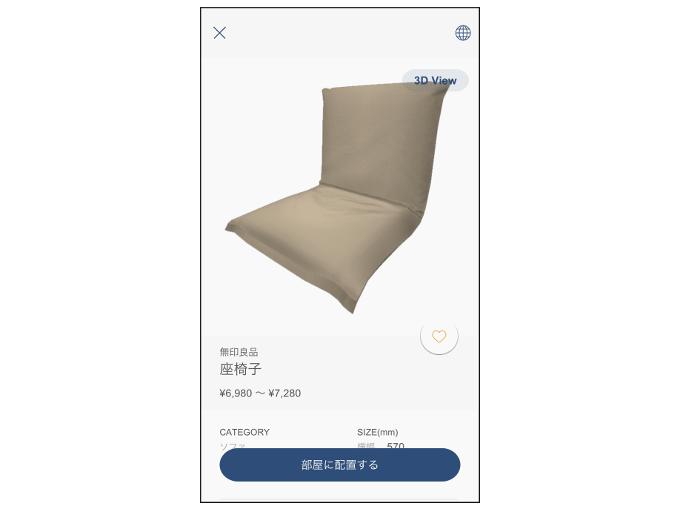 商品を表示した画像