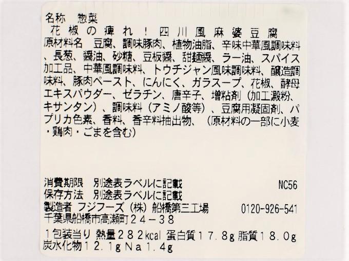「花椒の痺れ! 四川風麻婆豆腐」の成分表の画像
