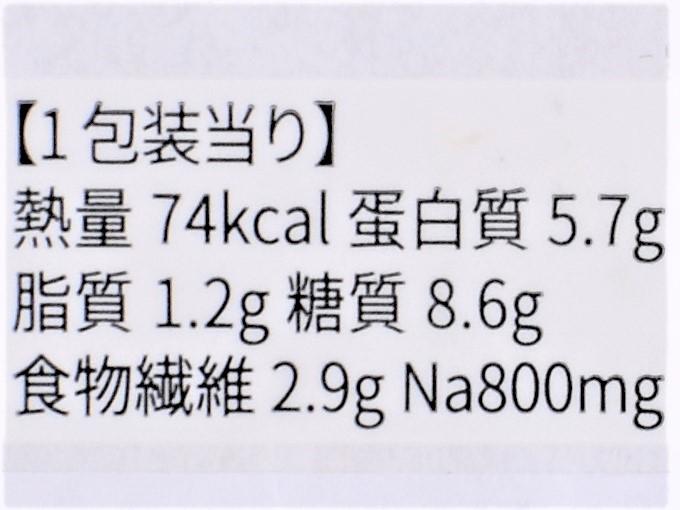 「国産ごぼうのシャキシャキ和風サラダ」の栄養表示の画像