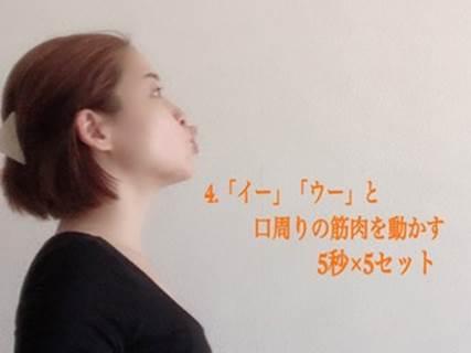口周りの筋肉を動かしている