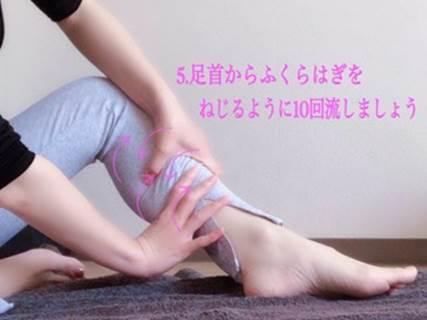 足首からふくらはぎをねじるように流す