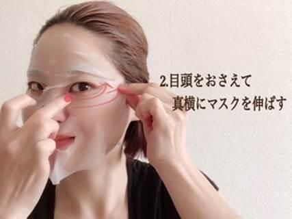 目頭の下をおさえて真横にマスクを伸ばしている