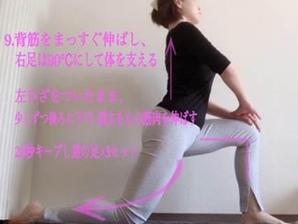 背すじを伸ばして太もも前の筋肉を伸ばす