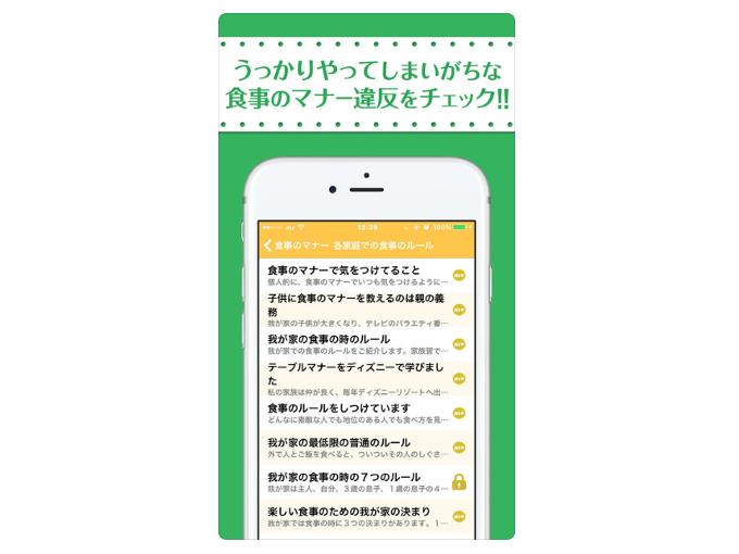 アプリを紹介している画像