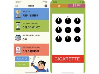 禁煙勇者のアプリの画像