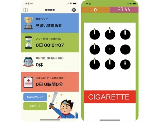 タバコの誘惑とサヨナラできる!アプリ「禁煙勇者 -ゲーム感覚で楽しく禁煙達成にチャレンジ-」