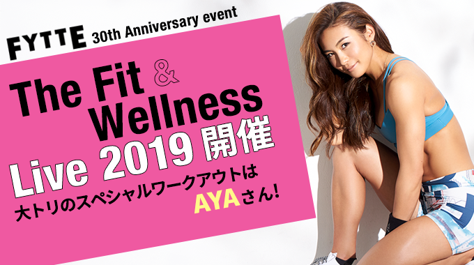 FYTTE 30周年イベント The Fit & Wellness Live 2019